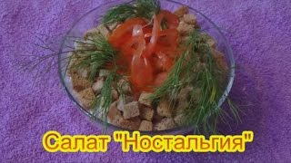 Салат Ностальгия  вкусные праздничные салаты на день рождения юбилей