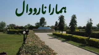 Download Hamara Narowal - ہمارا نارووال Mp3 and Videos