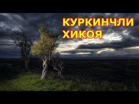 КАБРДАН КЕЛГАН ОВОЗ куркинчли хикоя