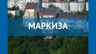 МАРКИЗА 2* Россия Туапсе обзор – отель МАРКИЗА 2* Туапсе видео обзор
