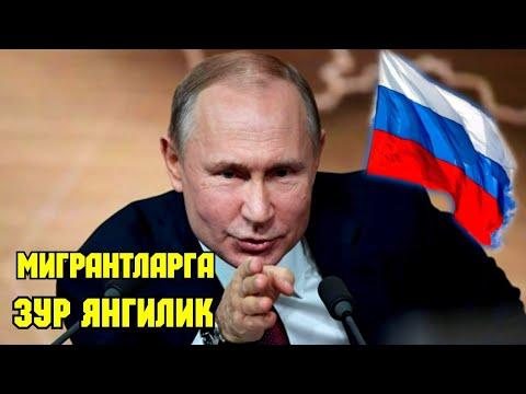 РОССИЯДА МИГРАНТЛАР КАЧОН ИШГА ЧИКАДИ ПУТИН БУЙРУГИ ..