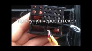 Подключение AUX к магнитоле RD4