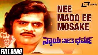 Nee Mado Ee Mosake |Nyaya Neethi Dharma Video Song |Feat:Ambrish,Aarathi,Dwarakish