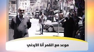 موعد مع القمر أنا الأردني