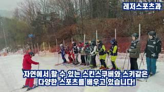 한림성심대학교 레저스포츠과 홍보영상