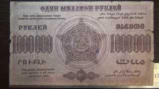 Обзор банкнота 1000000 рублей, 1923 год, Закавказкие боны, денежный знак, бонистика, нумизматика, ко