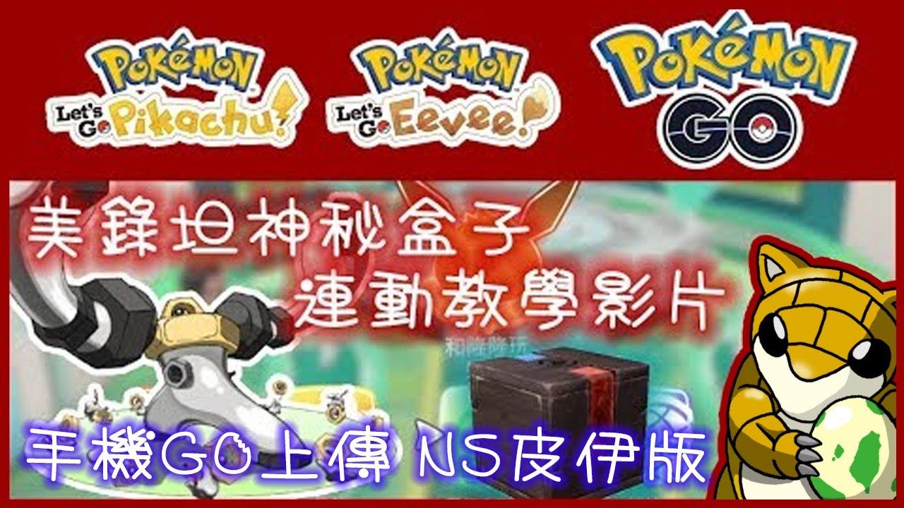 美 版 pokemon