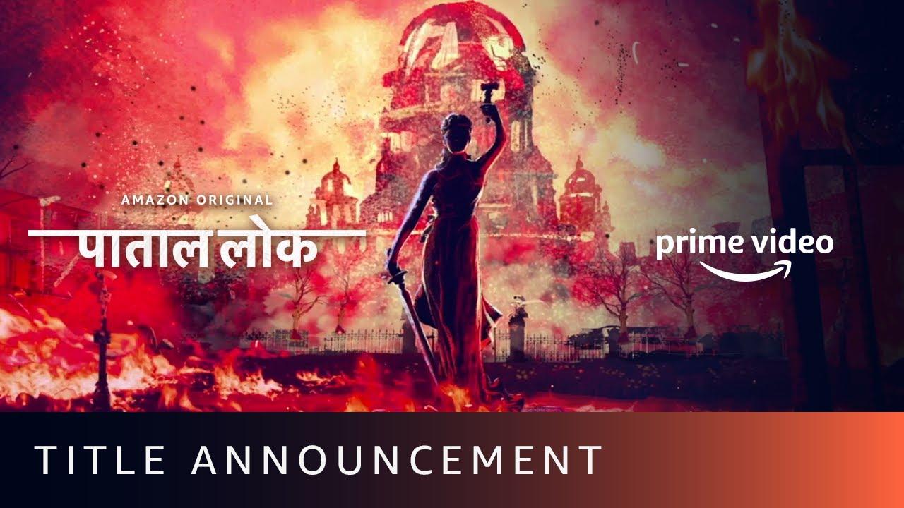 Paatal Lok À¤ª À¤¤ À¤² À¤² À¤• Title Announcement New Amazon Original Series 2020 Youtube