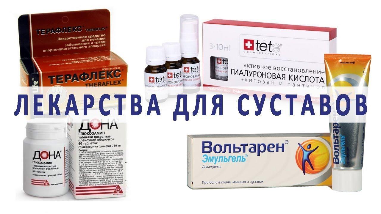 Суставов препарат состоит из глюкозамина сульфата лечение ревматоидный артрит коленного сустава