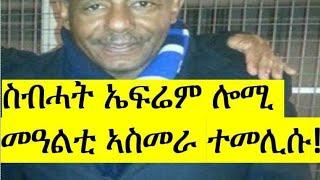 #Eritv #EBC #Eritrea #Ethiopia #Sphat_Ephrem ጀነራል ሰብሓት ኤፍሬም ሎሚ ኣስመራ ተመሊሱ