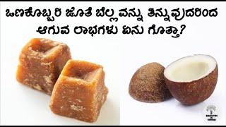 ಒಣಕೊಬ್ಬರಿ ಜೊತೆ ಬೆಲ್ಲವನ್ನು ತಿನ್ನುವುದರಿಂದ ಆಗುವ ಲಾಭಗಳು ಏನು ಗೊತ್ತಾ? || Health Benefits Of Dry Coconut