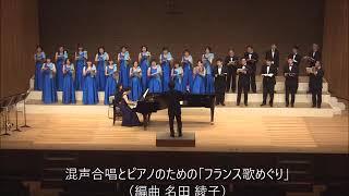 3.ホフマンの舟歌(混声合唱とピアノのための『フランス歌めぐり』より) - 演奏:合唱団ユートライ