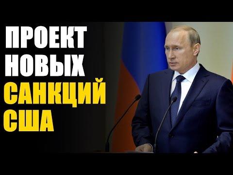 Отчетом о личном состоянии Путина и новые санкции США