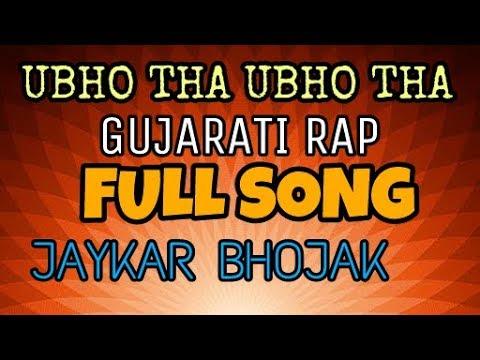 Ubho tha Ubho tha Full Song    Gujarati rap    Jaishankar bhojak