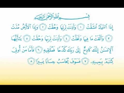 Surat Al-Inshiqaq 84   سورة الإنشقاق - Children Memorise - kids Learning quran