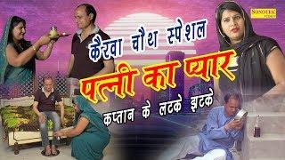 करवा चौथ स्पेशल कॉमेडी : पत्नी का प्यार : कप्तान के लटके झटके | Kaptan Swami.Preeti.Manjeet Badliya