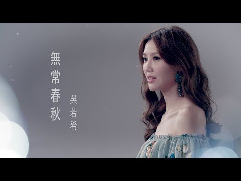 "吳若希 Jinny - 無常春秋 (劇集 ""延禧攻略"" 主題曲) Official MV"