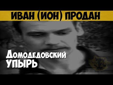 Иван (Ион) Продан. Серийный убийца, маньяк. Домодедовский упырь. Гипнотизёр