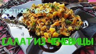 Салат из Чечевицы.Необычный и Вкусный. Постный. Пошаговый рецепт.