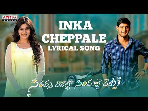 Inka Cheppale Song With Lyrics - SVSC Songs - Mahesh Babu, Venkatesh, Samantha, Anjali