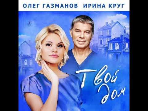 """Ирина Круг и Олег Газманов """"Твой дом🏠""""."""