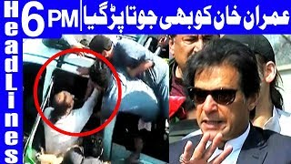 Attempt to attack Imran Khan with shoe thwarted - Headlines 6 PM - 11 March 2018 | Dunya News