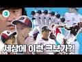 KBO 명경기 모음.avi(feat.린드블럼, 이대호, 호잉,김종수, 칼군무) /비디오머그