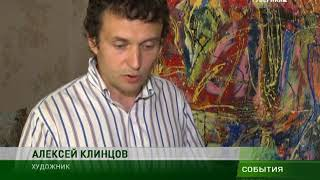 Художник Алексей Клинцов из Брянска творит обыкновенными строительными красками 29 05 18
