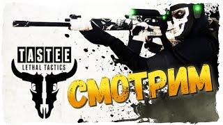 TASTEE: Lethal Tactics Обзор ► СМОТРИМ