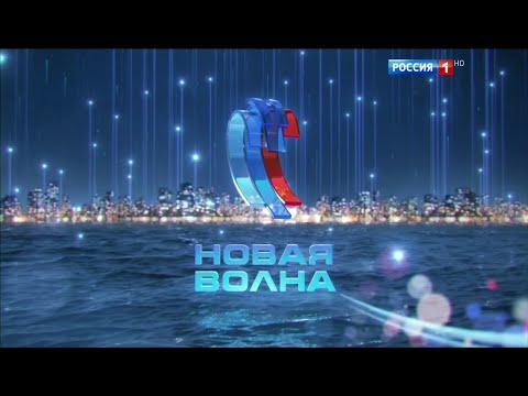 NYUSHA - Целуй, Новая волна - 2016, 10.09.16
