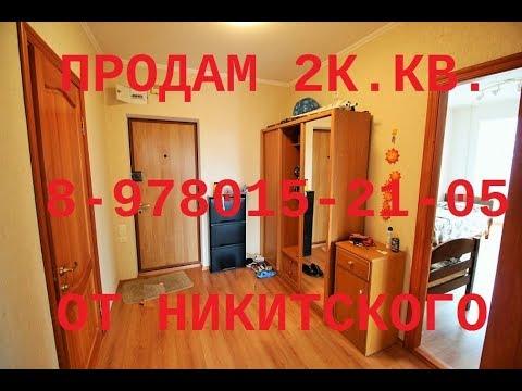 Продам квартиру в Ялте, Купить квартиру можно тут... +7978-015-21-05