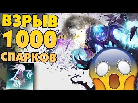 видео: ВЗРЫВ 1000 spark'ОВ В dota 2