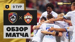 15.09.2019 Тамбов - ЦСКА - 0:2. Обзор матча