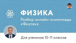 """Физика   Подготовка к олимпиаде 2017   Разбор онлайн-олимпиады """"Физтех"""""""