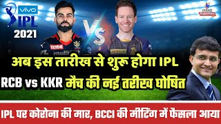 IPL 2021 : New Schedule (Restarting Date) | RCB Vs KKR Match New Date Announce After Postponed