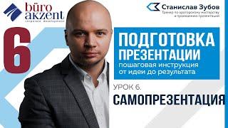 Подготовка презентации Станислав Зубов   Урок 6