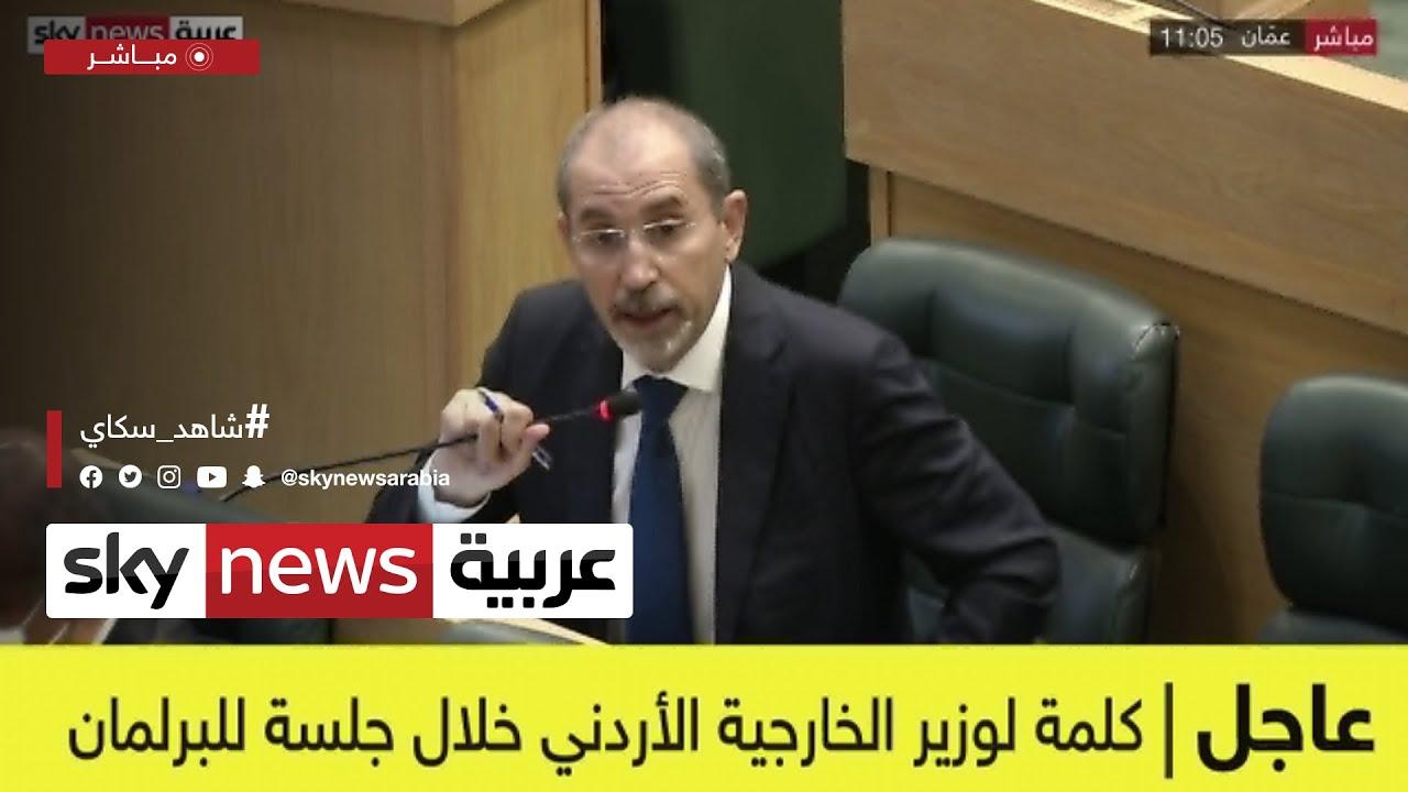 عاجل.. كلمة لوزير الخارجية الأردني خلال جلسة البرلمان#  - نشر قبل 3 ساعة