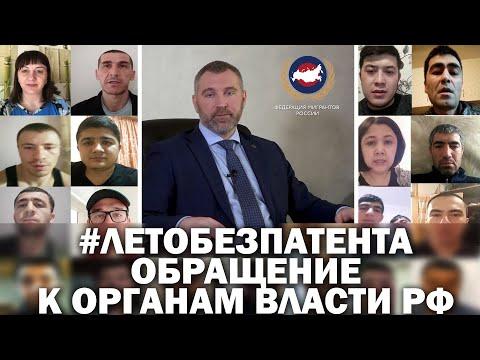 #ЛЕТОБЕЗПАТЕНТА   ОБРАЩЕНИЕ К ОРГАНАМ ВЛАСТИ РФ   Федерация мигрантов России