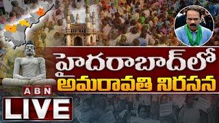 Amaravati Supporters Protest in Hyderabad LIVE | Vangaveeti Radha | ABN LIVE