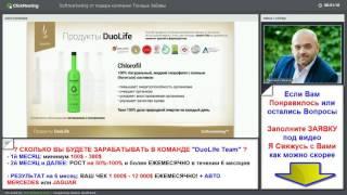 Правда о продукции компании DuoLife Консервантам ...