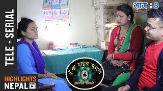 Dukha Pais Mangale Aafnai Dhangale - EP 4 | Comedy Serial | Madhav Timilsina, Sudhir Thapa
