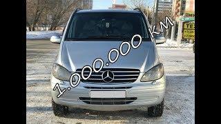 1.000.000 км на Mercedes Viano. Такое возможно?