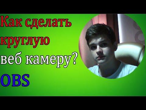 Как сделать круглую веб камеру OBS