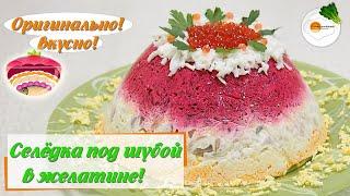 """Салат """"Селёдка под шубой"""" в желатине с красной икрой. Вкуснейший рецепт!!!"""