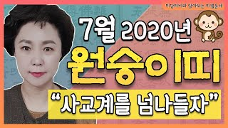 [보리암] 2020년 경자년 원숭이띠 7월 운세 (29세,41세,53세,65세,77세 운세) 원숭이띠 7월 …