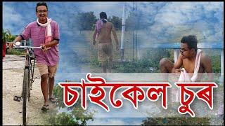 Mr Raja য়ে খালে গৰু পিটন // Assamese comedy short film // Comedy video // Mr Raja