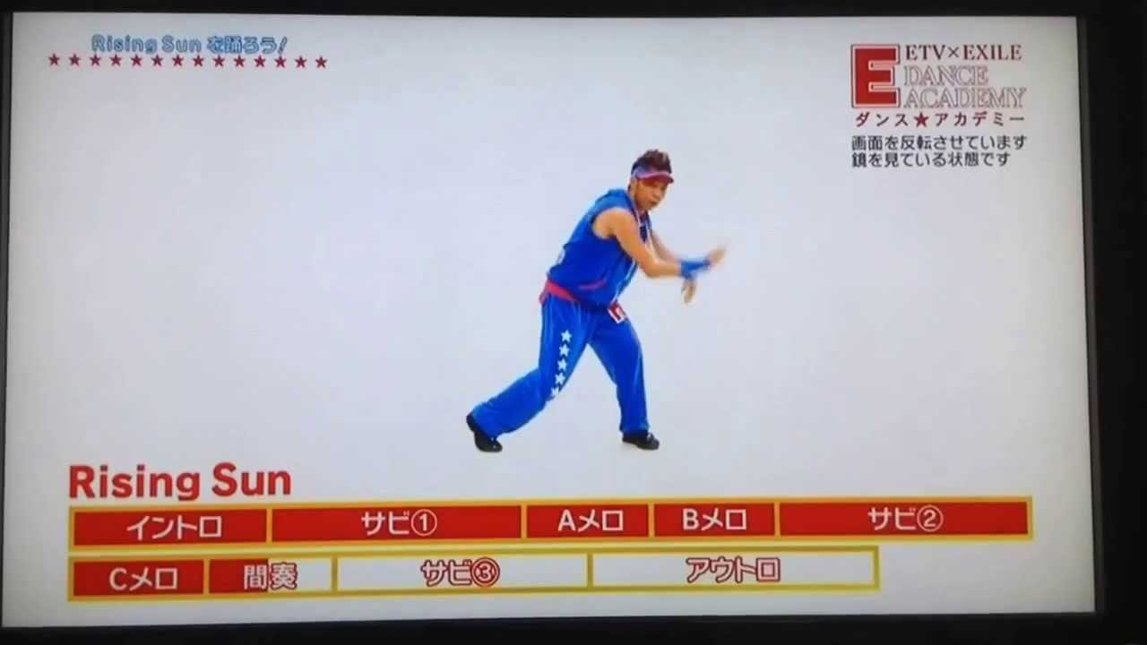 exile ライジング サン