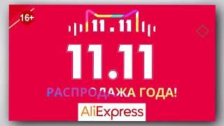 ТОП 50 ЛУЧШИХ ТОВАРОВ С ALIEXPRESS В ЧЕРНУЮ ПЯТНИЦУ