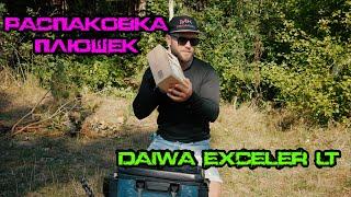 Розпакування. Посилочка від MegaKlev. Daiwa EXCELER LT та інші плюшка