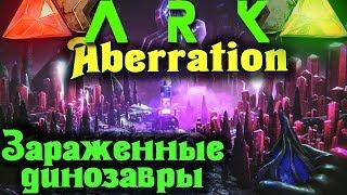 ARK - подземные динозавры мутанты в Aberration